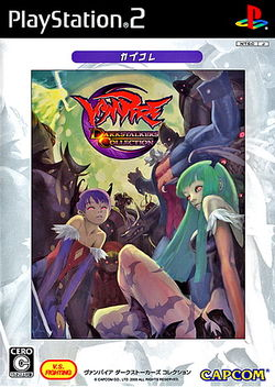 Darkstalkers Collection.jpg